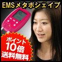 17時までのご注文で即日発送特許取得の複合高周波EMS「メタボシェイプ」でインナーマッスルを強...