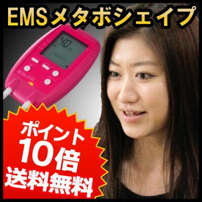 メタボシェイプ正規代理店特許取得の複合高周波EMS「メタボシェイプ」でインナーマッスルを強化...