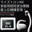 ライズトロンNX 家庭用超短波治療器 温熱ケア肩こり・腰痛に 体の芯から温める温熱治療がご自宅で!【送料無料】