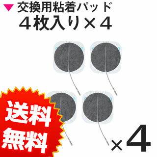 メタボシェイプ専用粘着パッド4組(4枚入り×4...