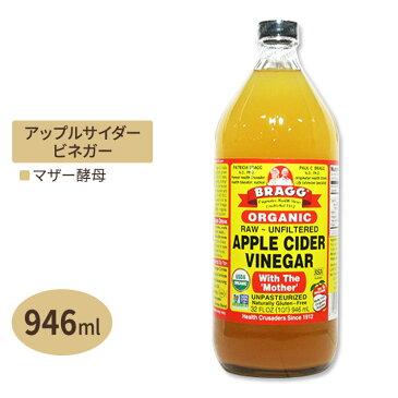オーガニック アップルサイダービネガー (リンゴ酢) 946ml