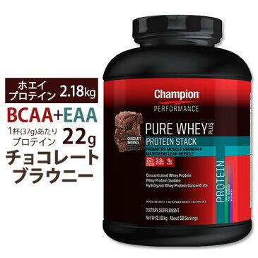 ● チャンピオン ピュアホエイプラス プロテインスタック 2.2kg[チョコレートブラウニー]BCAA4g&EAA&グルタミン3.8g配合の黄金バランス