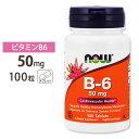 ビタミンB-6 50mg 100粒 NOW Foods 【ポイント5倍★12/4 18:00 - 12/11 13:59】