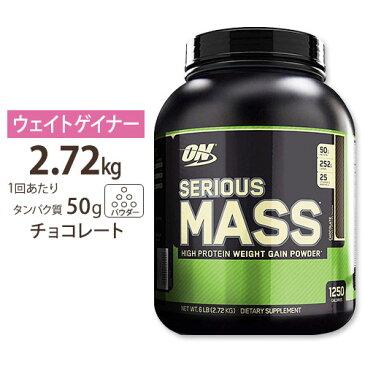 シリアスマス チョコレート 2.72kg Optimum Nutrition(オプチマムニュートリション)ゴリゴリ/ウェイト/ゲイナー/増量/プロテイン