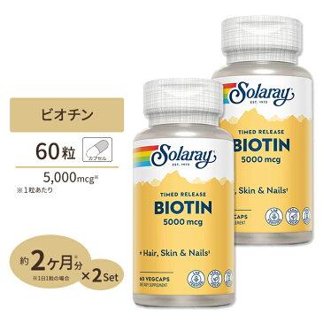 [2個セット]ビオチン(ビタミンH) 5000mcg 2段階タイムリリース 60粒 SOLARAY(ソラレー)
