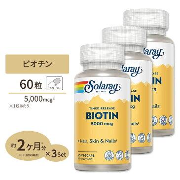 [3個セット]ビオチン(ビタミンH) 5000mcg 2段階タイムリリース 60粒 SOLARAY(ソラレー)