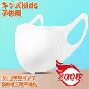 子供用 マスク 200枚 キッズ 3D立体マスク 使い捨て 不織布マスク mask ホワイト 白 花粉 飛沫 激安