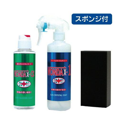 コーティング剤・コート剤の理想形WONDAX-1(ワンダックスワン) Dセット
