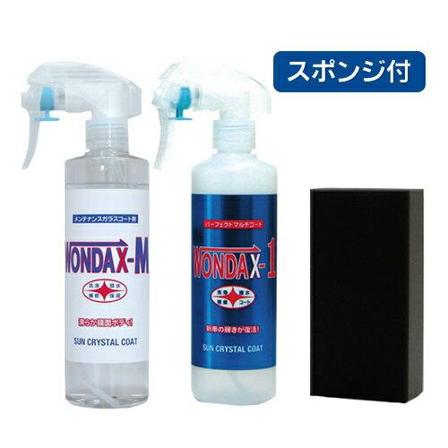 コーティング剤・コート剤の理想形WONDAX-1(ワンダックスワン) Eセット