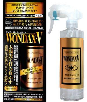 WONDAXシリーズ最上級バージョンWONDAX-V(ワンダックスヴァンキッシュ)(250ml)