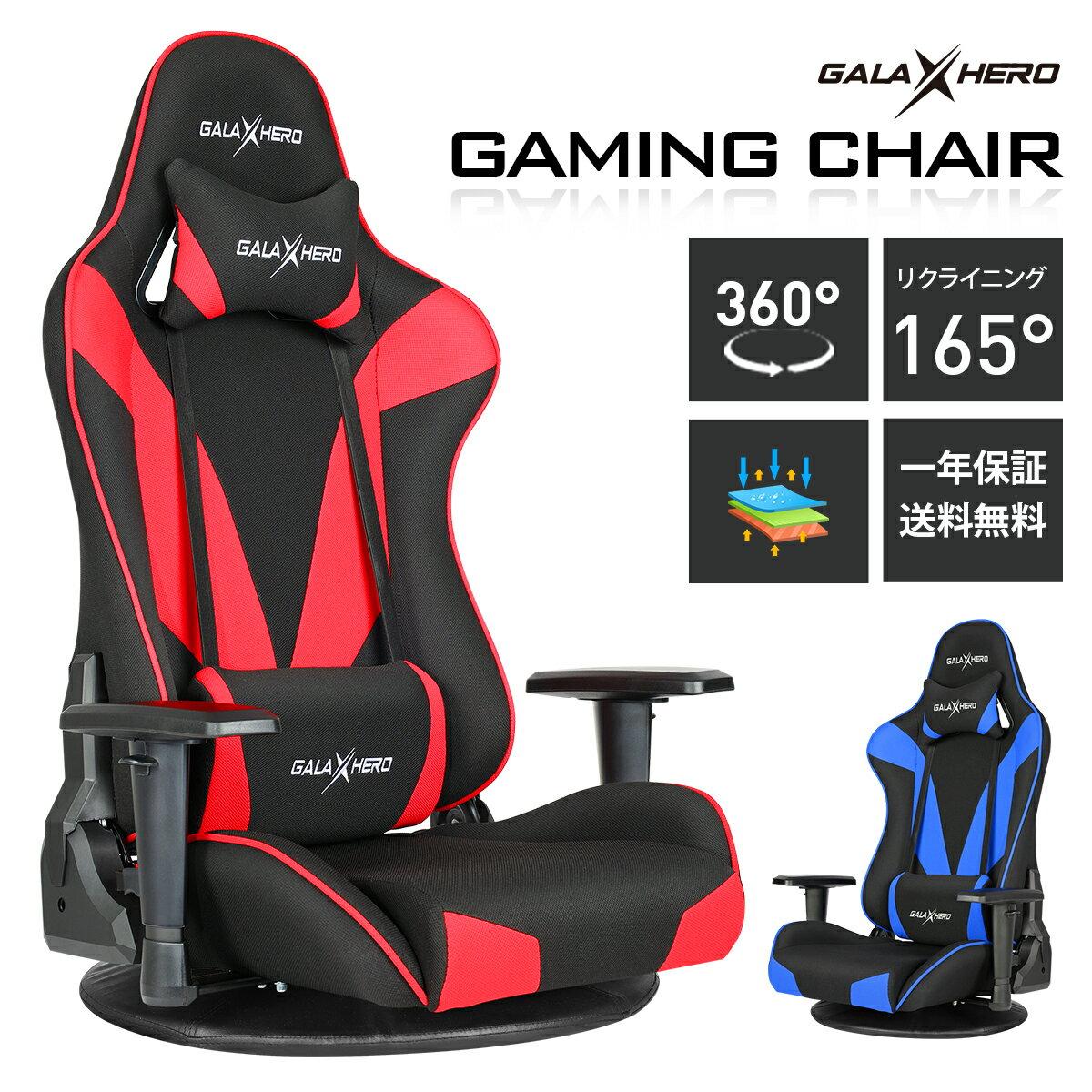 ゲーミングチェアゲーミング座椅子通気性抜群オフィスチェアゲーム用チェアパソコンチェアデスクチェアPCチェアーPC椅子多機能360度回転ハイバックリクライニングヘッドレスト可動腰痛長時間2Dひじ掛け布地GALAXHERO