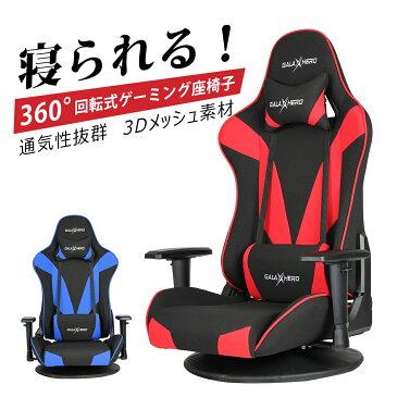 ゲーミングチェア ゲーミング座椅子 通気性抜群 360回転 座椅子 オフィスチェア ゲーム用チェア 座イス ゲーム座椅子 多機能 ハイバック リクライニング ヘッドレスト 長時間 疲れにくい ブルー レッド メッシュ 布地 603 GALAXHERO