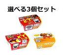 【選べる3個セット】<近藤商店>三河名物どて 450g(2〜3人前)×3個八丁味
