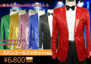 ジャケット,スパンコール,メンズ,男性,ステージ衣装,ダンス衣装,カラオケ衣装,舞台衣装,発表会...