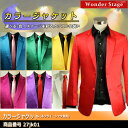ジャケット 7色 カラフル ノッチドラペル ステージ衣装 ダ...
