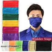 マスクサテンマスクサテン生地布マスク1層構造洗える男女兼用繰り返し洗えるウィルス飛沫花粉防寒紫外線蒸れないPM2.5対策耳が痛くならない肌荒れしない無地ますく27msk02