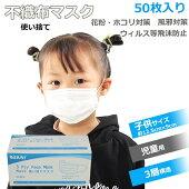 マスク50枚キッズ用不織布マスク3層構造使い捨てマスク箱入り不織布ウィルス対策ますくウイルス防塵花粉飛沫感染対策インフルエンザ風邪コロナウィルス対策43cmsk01
