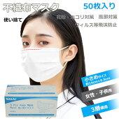 マスク50枚不織布マスク3層構造使い捨てマスク箱入り不織布男女兼用ウィルス対策ますくウイルス防塵花粉飛沫感染対策インフルエンザ風邪43msk01