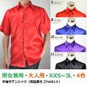 サテンシャツ 半袖 4色 【XXS〜3Lサイズ】 ワイシャツ...