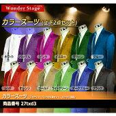 カラースーツ27txd3-001