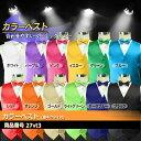 ベスト カラーベスト 蝶ネクタイ 2点セット ステージ衣装 ...