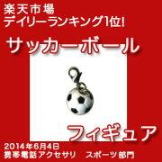 サッカーボールフィギュア サッカー キーホルダー ミニチュア