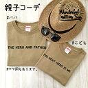 親子コーデ Tシャツ 家族 リンクコーデ お揃い ペア ペアルック ペアTシャツ HERO Tシャツ サンドカーキ