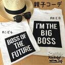 親子コーデ Tシャツ 家族 リンクコーデ お揃い ペア BOSS Tシャツ ホワイト