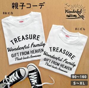 親子コーデ Tシャツ 家族 リンクコーデ お揃い ペア TREASURE Tシャツ ホワイト