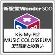【先着特典付】Kis-My-Ft2/MUSIC COLOSSEUM<CD>(3形態まとめ買い)[Z-6130]20170503