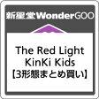 ●【先着特典付】KinKi Kids/The Red Light<CD>(3形態まとめ買い)[Z-6412・6413・6414]20170712