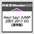 Hey!Say!JUMP/Hey!Say!JUMP 2007-2017 I/O<2CD>(通常盤)20170726