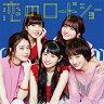 【トリプル特典付】フェアリーズ/恋のロードショー<CD>[Z-6273・6274・6275]20170705