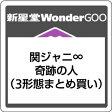 関ジャニ∞/奇跡の人<CD>(3形態まとめ買い)20170906