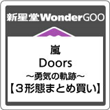 ●嵐/Doors 〜勇気の軌跡〜<CD>(3形態まとめ買い)20171108