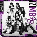 【オリジナル特典付】NMB48/欲望者<CD+DVD>(通常...