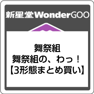【先着特典付】舞祭組/舞祭組の、わっ!<CD>(3形態まとめ買い)[Z-6881]20171213