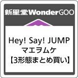 ●【先着特典付】Hey! Say! JUMP/マエヲムケ<CD>(3形態まとめ買い)[Z-7013]20180214