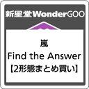 嵐/Find The Answer<CD>(2形態まとめ買い...