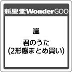 嵐/君のうた<CD>(2形態まとめ買い)20181024