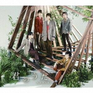 嵐/君のうた<CD>(通常盤)20181024