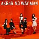【新星堂オリジナル特典付】AKB48/NO WAY MAN<CD+DV...