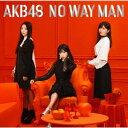 【新星堂オリジナル特典付】AKB48/NO WAY MAN<...