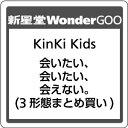 【先着特典付】KinKi Kids/会いたい、会いたい、会えない。<C...