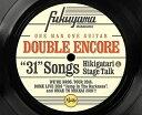【先着特典付】福山雅治/DOUBLE ENCORE<CD+B...