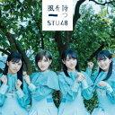 【オリジナル特典付】STU48/風を待つ<CD+DVD>(Type B 通常盤)[Z-7449]20190213
