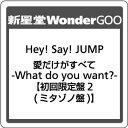 ●Hey! Say! JUMP/愛だけがすべて-What do you want?-<DVD+CD>(初回限定盤2(ミタゾノ盤))20190529