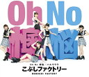こぶしファクトリー/Oh No 懊悩/ハルウララ<CD>(通常盤A)20190424