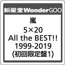 嵐/5×20 All the BEST!! 1999-2019<4CD+DVD>(初回限定盤1)20190626 - 新星堂WonderGOO楽天市場店