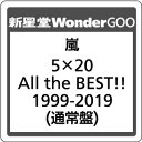嵐/5×20 All the BEST!! 1999-2019<4CD>(通常盤)20190626 - 新星堂WonderGOO楽天市場店